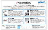 OMRON Electronics Co., Ltd.の画像