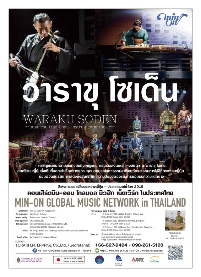 【PR】Min-On Global Music Network in Thailand 「和楽奏伝~WARAKU SODEN~」newsclip